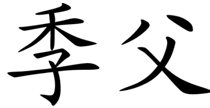 chinese_symbols_for_uncle_8829_2_14